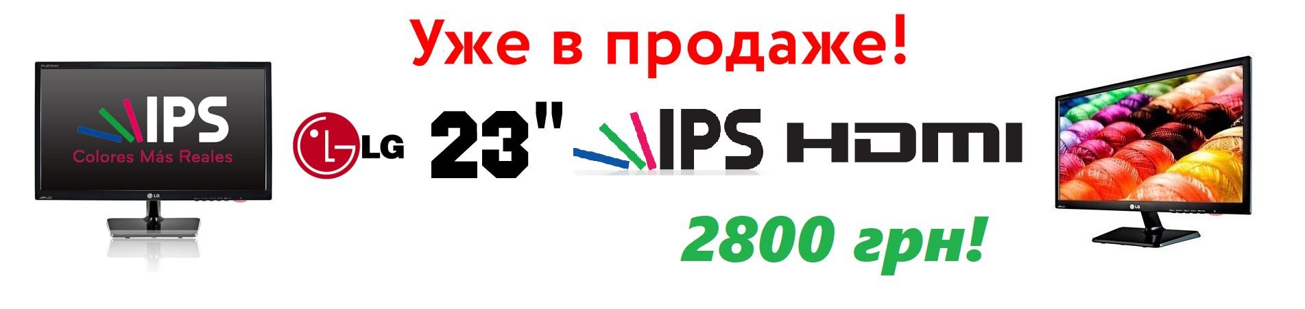 LG ips 23