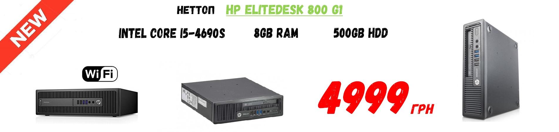 HP 800 G1 usff